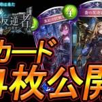 """【速報】新タイプ""""機械""""カード達の驚きの能力!みんなの考察はコメント欄で!【シャドウバース】【Shadowverse】"""
