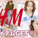 【H&M購入品】安い!かわいい!春アイテムGET!!!