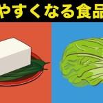ダイエット!太りにくい体質を手にいれる驚きの健康食材5選【モルモル雑学】