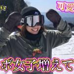 格好可愛いスノーボード女子増えてます!