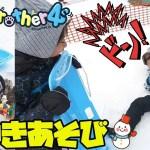 ハプニング多発男の子の遊び方はこんなもんですおもしろい雪あそびで楽しむ仲良し兄弟 brother4