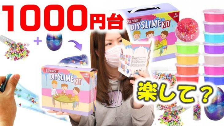 【1000円台】Amazonスライムキットが凄い!大量スライム福袋開封【DIY Amazon Slime Kit】アジーンTV