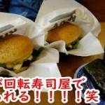 【びっくり!】くら寿司でハンバーガーだってぇぇ!?☆くらバーガー2種(フィッシュ・ビーフ)食べてみた☆ガリ&わさびトッピングの味変で劇的変化で美味さ倍増☆飯テロ・レビュー・食レポ