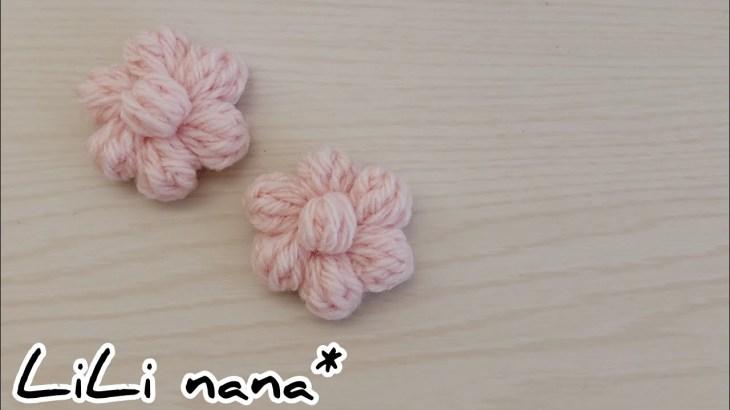 プクっと可愛いお花の編み方☆かぎ針編み(Crochet flower)