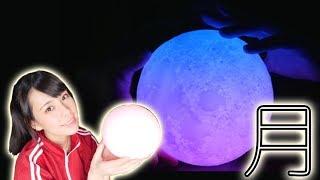 凄いリアル!!月型のライト