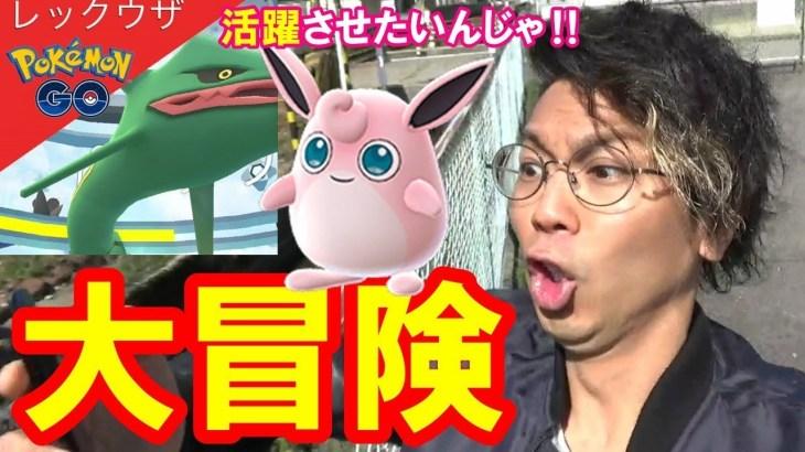 【ポケモンGO】レックウザ最終日!かわいい『天敵』を作って挑め!【予想外の展開】