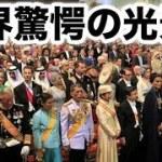 世界驚愕!!凄い規模だ!!日本へ195カ国の要人招待!!新天皇即位の儀に外国人羨望!!【海外の反応】