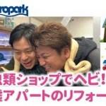 爬虫類ショップで爆笑ハプニング⁉ヘビやイグアナと触れ合い! 孫子大家とデンドロパーク(dendropark)さん