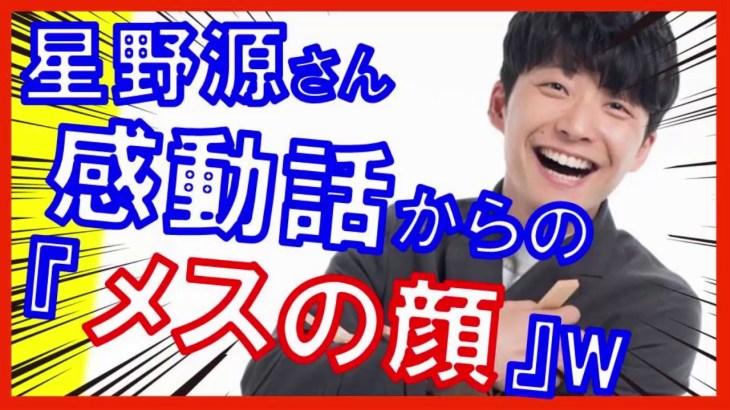 【星野源さん ラジオ】感動的な話からの『メスの顔』のオチが酷すぎる笑笑