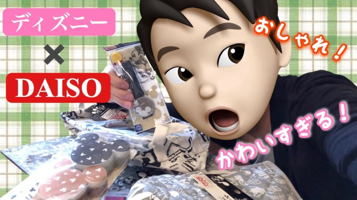 【DAISO】ダイソー×Disneyラボ!便利で可愛いグッズ大量購入!