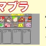 【アニメ】スマブラ小ネタが面白い