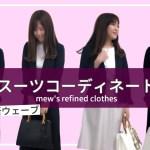 骨格診断ウェーブ♡大人可愛いスーツコーディネート4パターン【MEW'S REFINED CLOTHESコラボ】