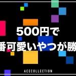 """500円で1番""""可愛い""""やつが勝ち選手権!"""