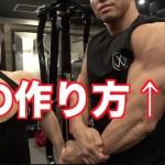 【絶対得する】筋肉の血管・溝を深くする筋トレ方法がまじ凄い!!