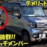 【車中泊N-VAN】アイディア抜群なトレーラー連結方法に感動…!【バンライフ】