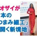 【感動する話 実話 ベトナム】アオザイが日本の「つまみ細工」の花で開く新境地:アオザイ祭りの日越文化交流イベントで出品された日本とベトナム文化の協演