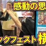 【開封大好き】感動の思い出『マジックフェスト横浜2019』【MTG】