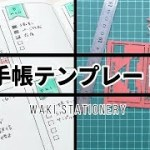 手帳テンプレートを作ってバレットジャーナルを書いてみた【可愛い】【簡単】【日記】【描き方】【書き方】【作り方】【見本】