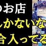 【羽生結弦】KOSE 雪肌精の羽生結弦コーナーが凄いと話題に!愛しかないわ!「すごいこのお店行きたいw」#yuzuruhanyu