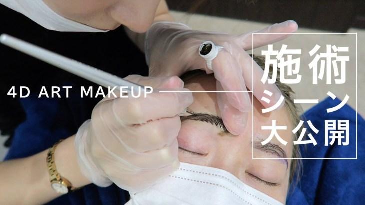 【最新美容】4D眉アート技術に驚き!【施術】