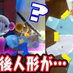 カワイイ人形に近づいたら…【ハグルマンの動きに爆笑】ヨッシークラフトワールド実況#14