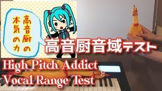 高音厨音域テスト【びっくりチキンで演奏してみたら・・・※視聴注意※】/ High Pitch Addict Vocal Range Test – Chicken Cover