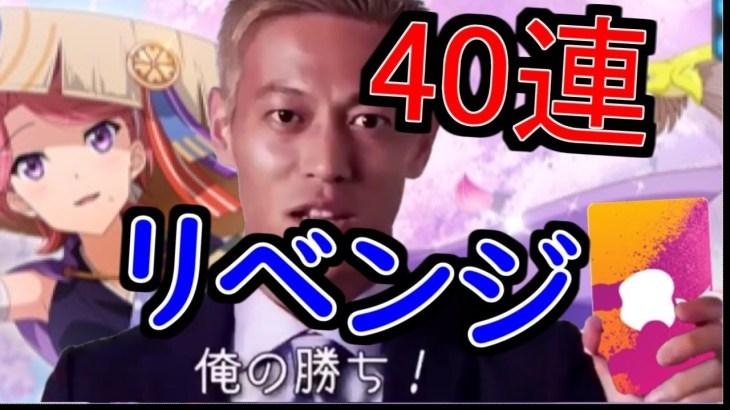 【スタリラ】本Dもびっくり涙のリベンジ!キラめきフェス40連!!