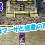 【ドラクエ5実況】#43 母マーサと感動の再会…宿敵ゲマ戦!【DS】