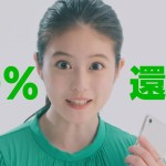 今田美桜、クルクル変わる表情としぐさが可愛い! 「LINE Pay」WEBムービー