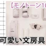 【モノトーン100均】初めてみた白黒だけのシンプルで可愛い文房具があった!
