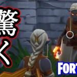 【Fortnite】ビックリさせてくるゲーム