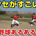 【当選発表】クセがすごい野球部員もあるある!?野球部あるあるやってみた!【野球】