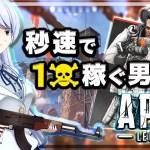 【Apex Legends】秒速で1乙稼ぐ男に一同驚きを隠せない・・・!【ネタ】【にじさんじ】