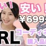 【GRL】グレイル購入品とコーディネート紹介!可愛いプチプラファッション!