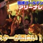 【バスケ・ニュース】「琉球ゴールデンキングス」アリーナがすごい!
