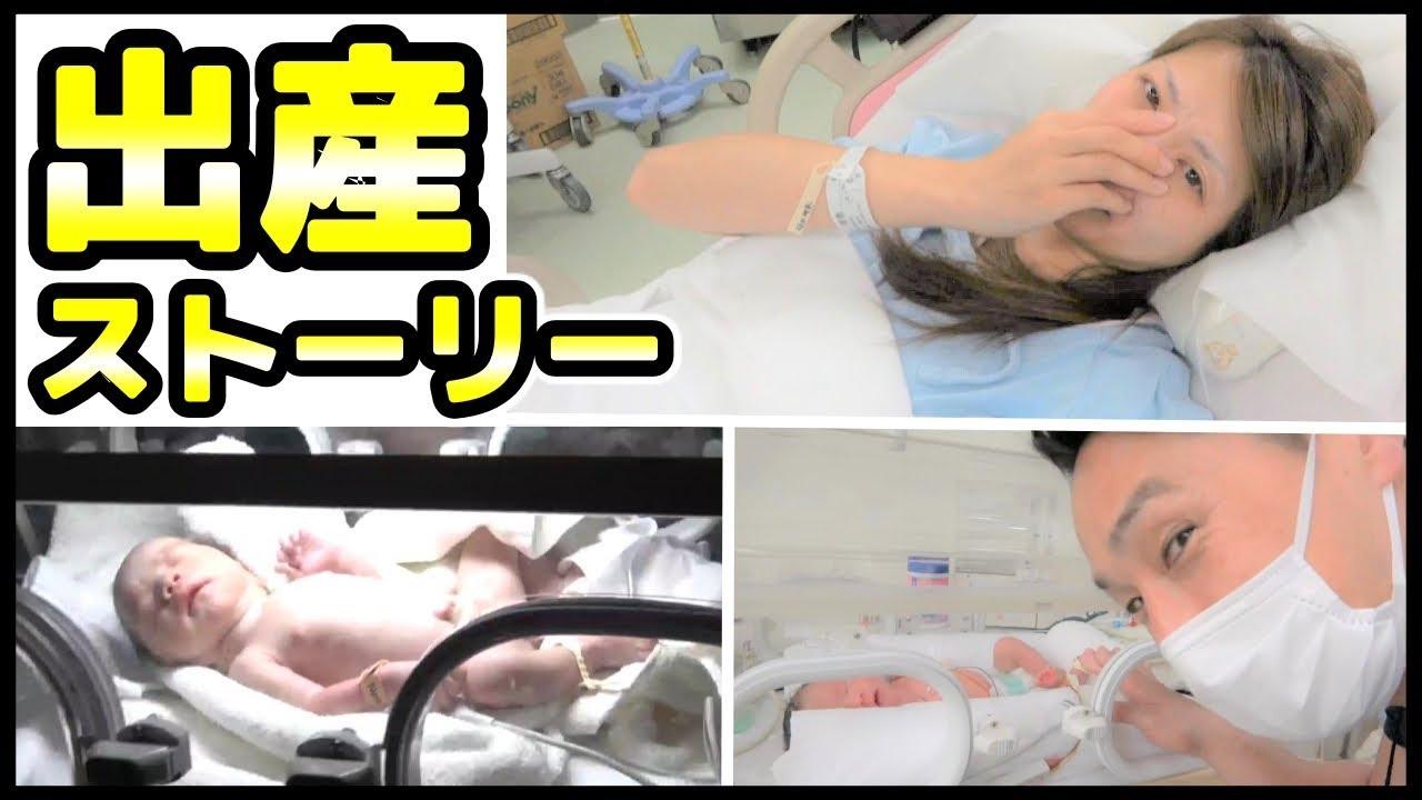 【出産】緊急入院から出産までの感動の赤ちゃん誕生ストーリー!まさかの難産?! 【自然分娩】
