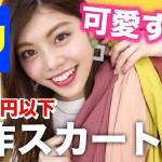 【GU購入品】春夏の新作スカートが可愛いのいっぱい!!全部2000円以下のプチプラアイテム!ゴールデンウィークセール
