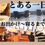【とある一日】軽井沢へ♡ハプニングな家族旅行♡お出かけ〜寝るまで。