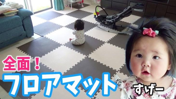 【赤ちゃん仕様へ】ハイハイがすごいので全面フロアマットを敷き詰める Started crawling, so the floor mats all over.