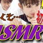 初挑戦!!ハプニングありのASMR!!【ケンタッキー】【咀嚼音・音フェチ】