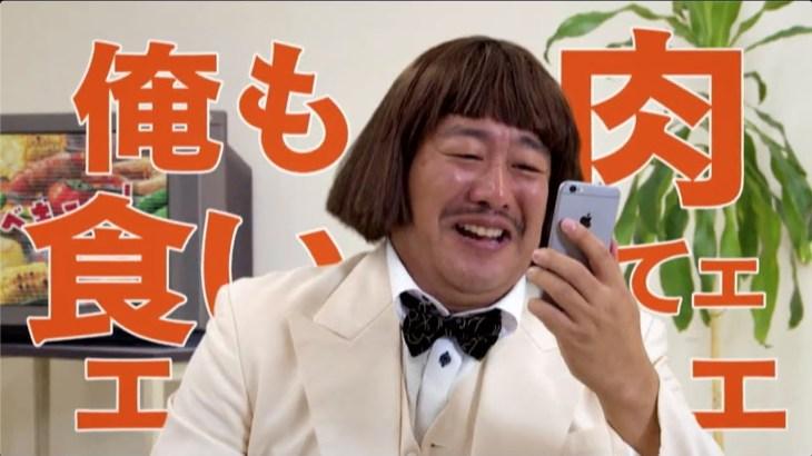 ミッチーチェン出演 / 週末びっくり市 CM【俺も肉食いてェェェェ】