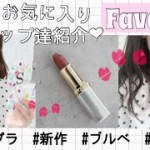 【プチプラ】最近お気に入りリップ♡夏まで使える可愛いカラー!新作リップなど♪