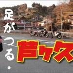 MV AGUSTA F4初走り!音スゴイ…。ステーキと芦ヶ久保、そして足がつる…。