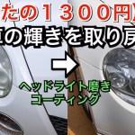 【たった1300円の感動】カンタン市販品を使いヘッドライトをまるで新車状態に!//DIY//整備//コペン