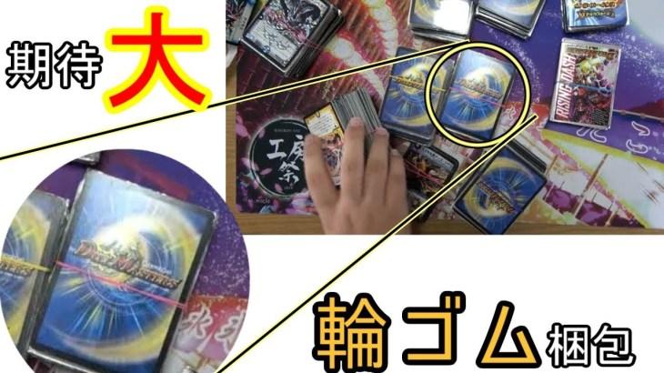【輪ゴム梱包】1700円で買ったメルカリ引退品が凄い。【デュエマ】