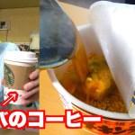 スタバでチキンラーメンを作ったらびっくり!!