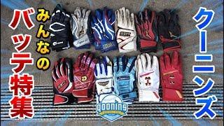 クーニンズみんなの愛用バッティング手袋!こだわりが正反対で面白い。