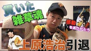 [感動をありがとう] 上原浩治が引退… 名球会に入ってくれ!!