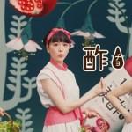 松井愛莉がPOPでかわいいダンスを披露 『美酢(ミチョ)』新 TVCM「収穫祭 いちご&ジャスミン」 篇