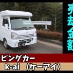 【軽キャンピングカー】k-ai  驚きの値が付きました!【中古車査定】